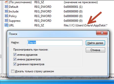 Переименование папки пользователя в реестре