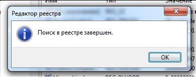 Сообщение редактора реестра