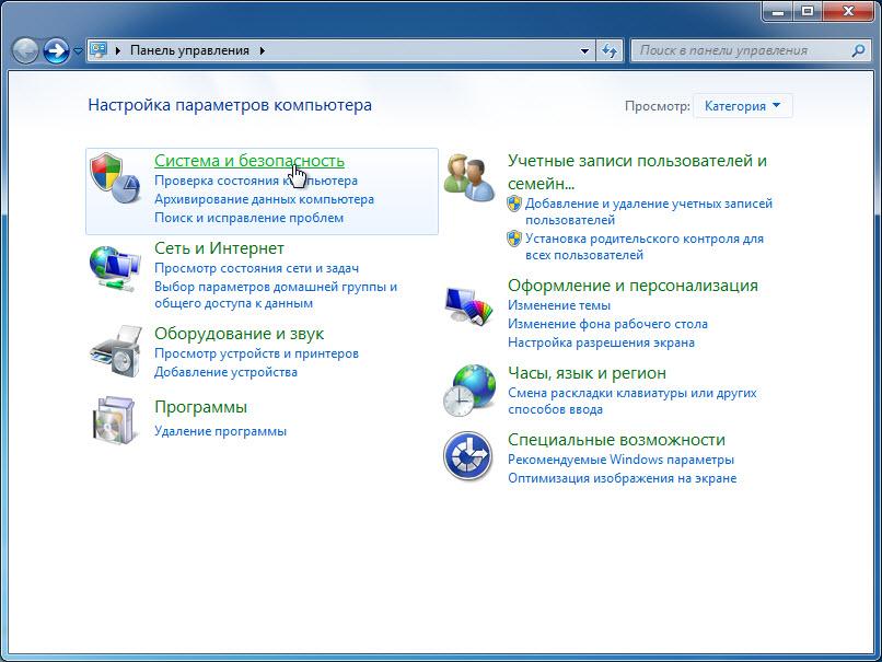 Панель управления Windwos 7
