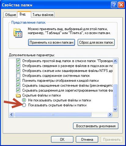 Отобразить скрытые файлы и папки