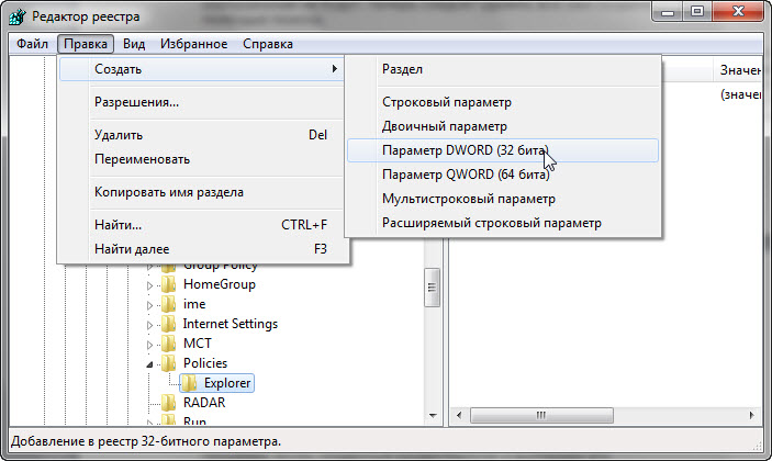 Создаем параметр реестра DWORD