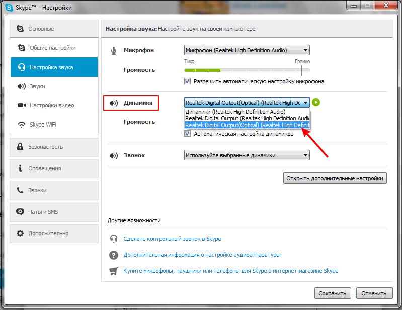 Выбор устройства воспроизведения в скайпе