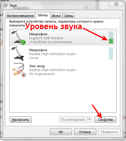 Настройка микрофона в Windows