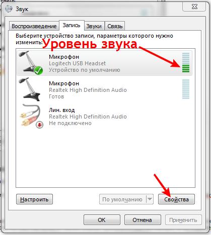 Настройка микрофона в Windows