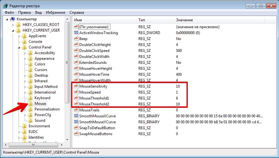 Настройки мыши в реестре Windows
