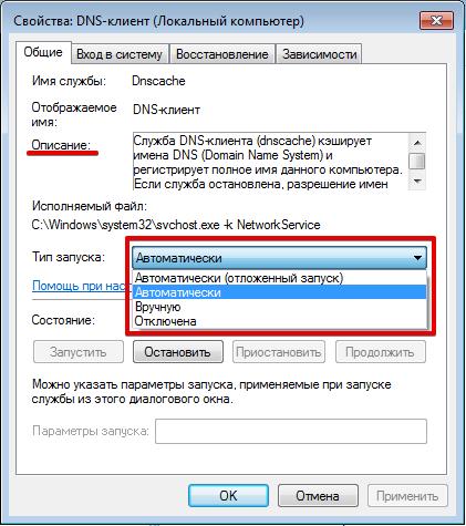 Управление службами Windows