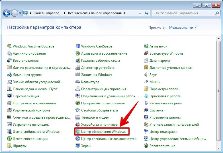 автоматическое обновление Windows