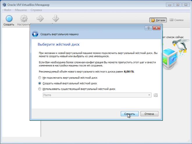 Жесткий диск виртуальной машины VirtualBox