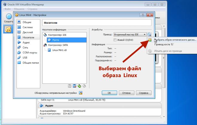 VirtualBox. Загрузка с образа системы