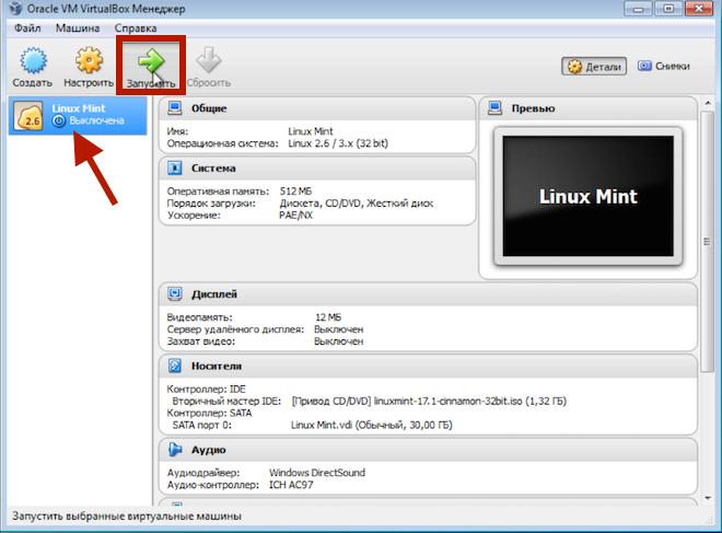 Запуск Linux на VirtualBox