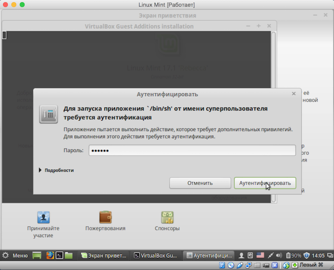 Установка Extension Pack в VirtualBox для Linux