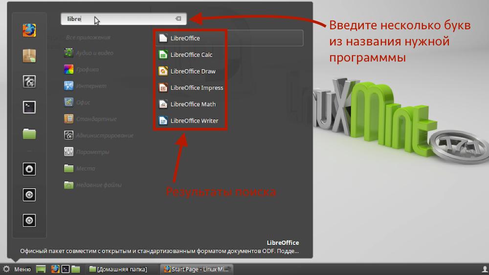 Поиск в меню Linux Mint