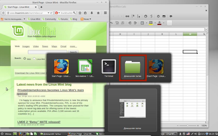 Переключение между окнами в Linux