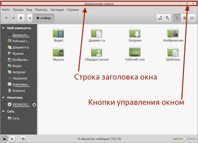 Окно Linux