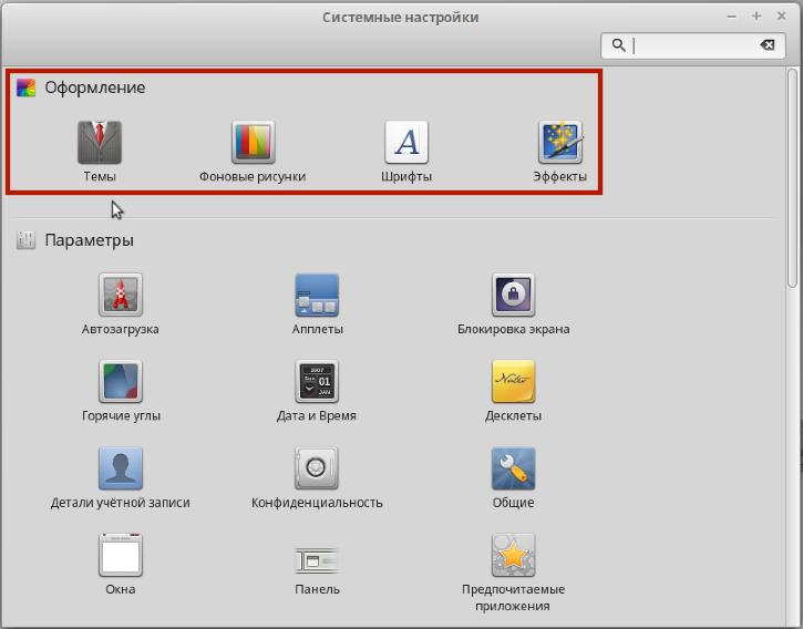 Системные настройки Linux Mint