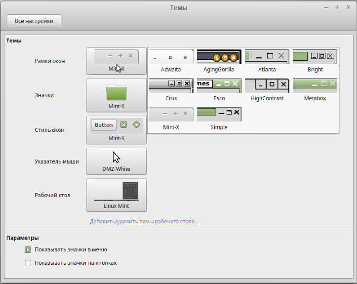 Оформление Linux Mint