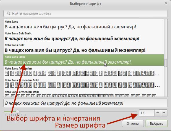 Изменение шрифтов оформления Linux Mint