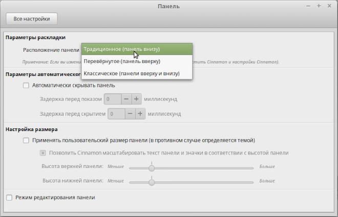 Две панели на рабочем столе Линукс