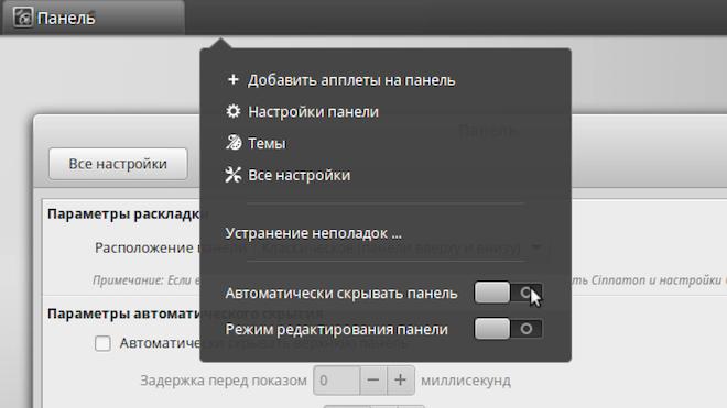 Контекстное меню управляющей панели Linux Mint