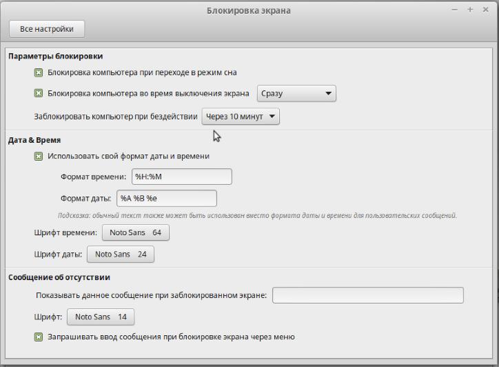 Настройка блокировки экрана в Линукс