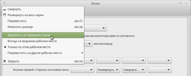 Меню окон в Linux Mint