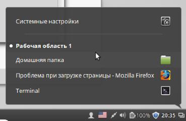 Все окна в Linux