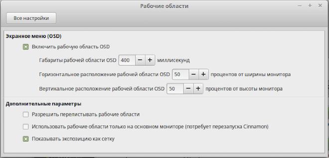Настройки рабочих областей в Линукс Минт