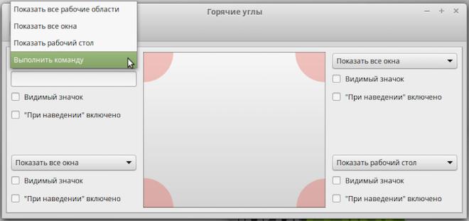 Горячие углы в Linux Mint