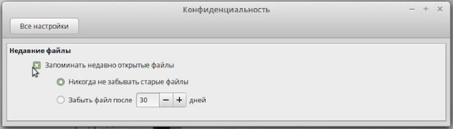 Конфиденциальность Линукс