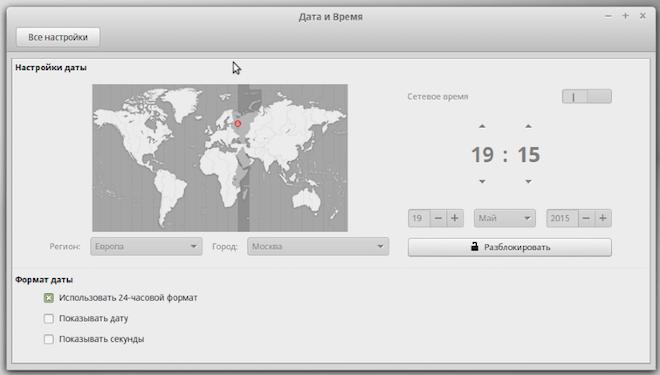 Настройка даты и времени в Линукс