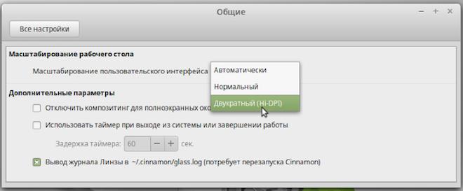 Общие настройки Линукс