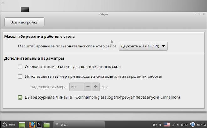 Масштабирование рабочего стола в Линукс Минт
