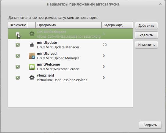 Автозагрузка в Линукс