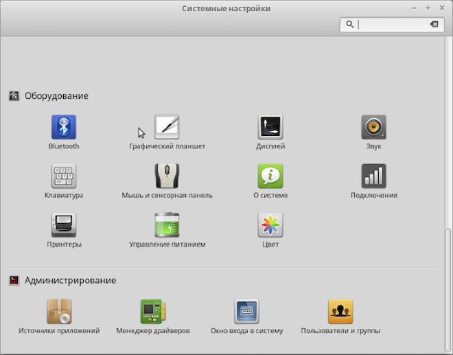 Настройки оборудования в Линукс
