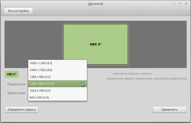 Настройки экрана в Linux Mint