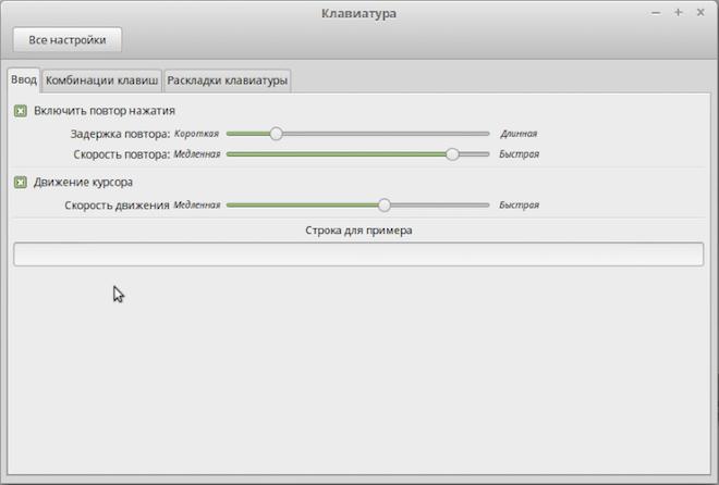 Настройки клавиатуры в Линукс