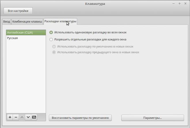 Раскладка клавиатуры в Линукс