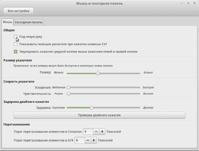 Настройки мыши в Линукс