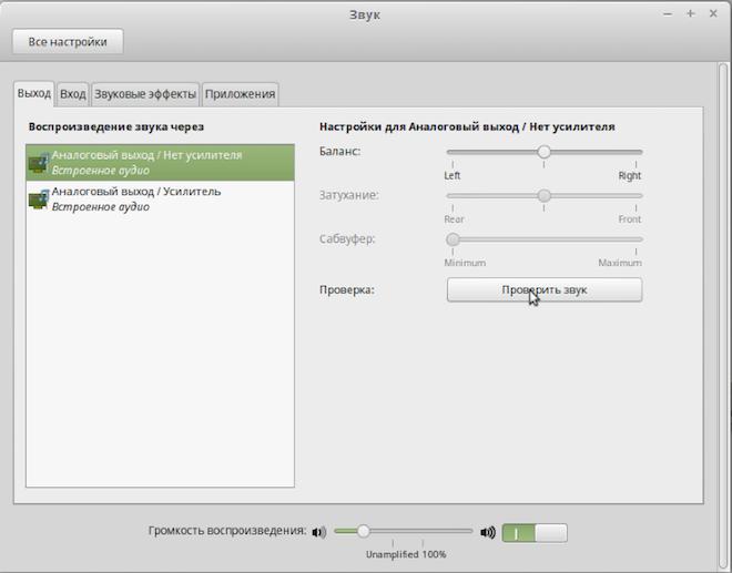 Проверка звука в Линукс