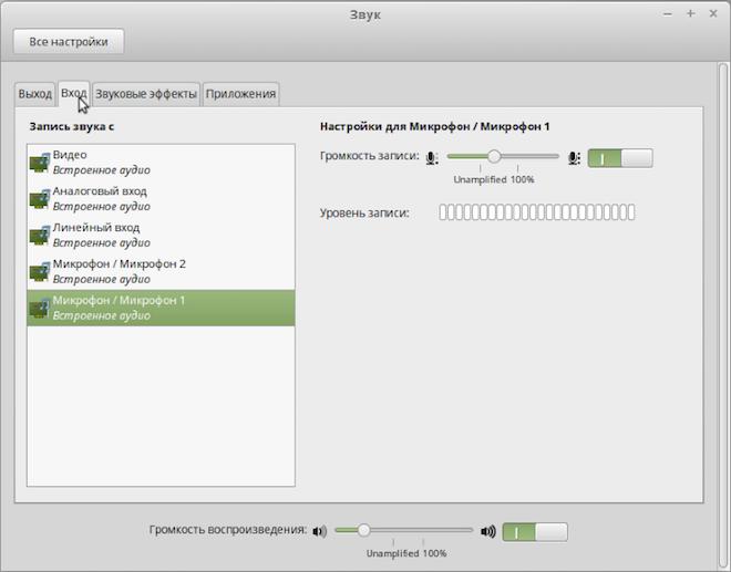 Управление микрофоном в Linux