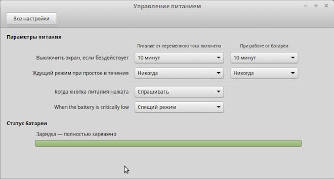 Управление электропитанием в Линукс