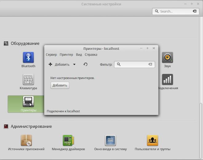 Подключение принтера в Linux