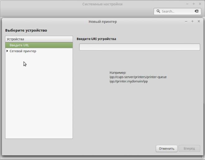 Подключение принтера в Линукс