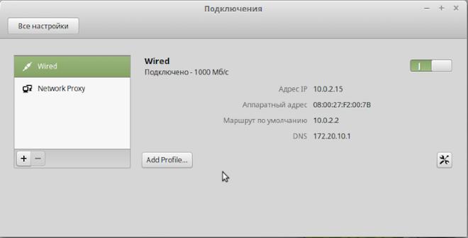 Подключение к сети. Линукс