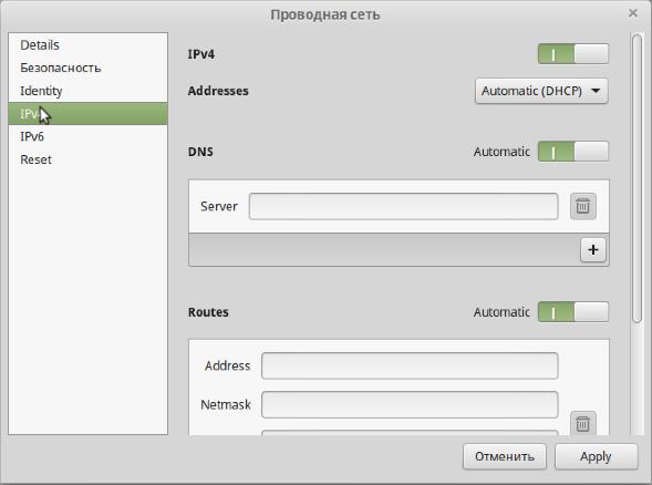 Подключение к сети в linux