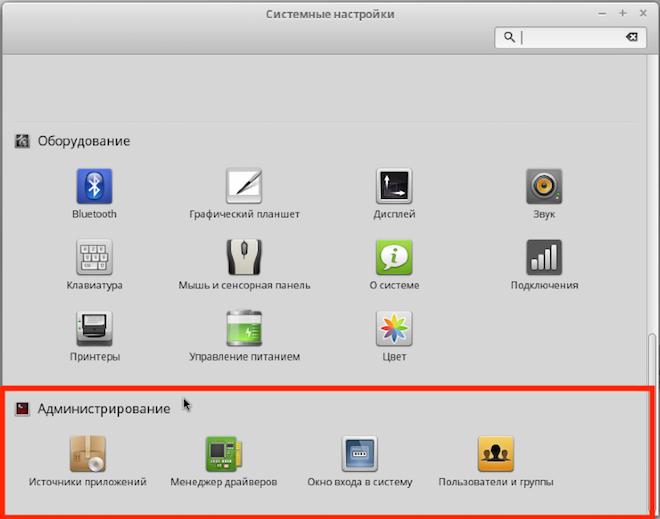 Настройки Linux. Администрирование