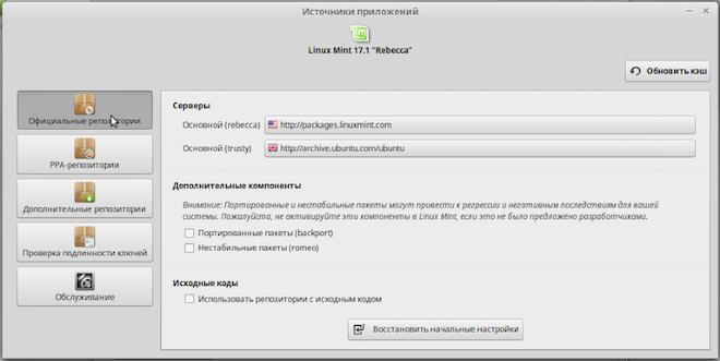 Репозитории Linux. Настройка