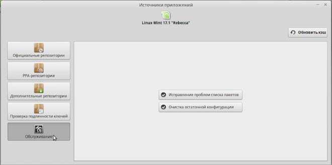 Очистка кэша и вспомогательных файлов установленных программ