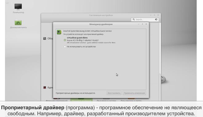Установка проприетарных драйверов в Linux