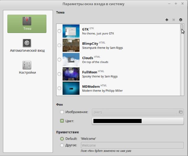 Настройка стартового экрана Linux